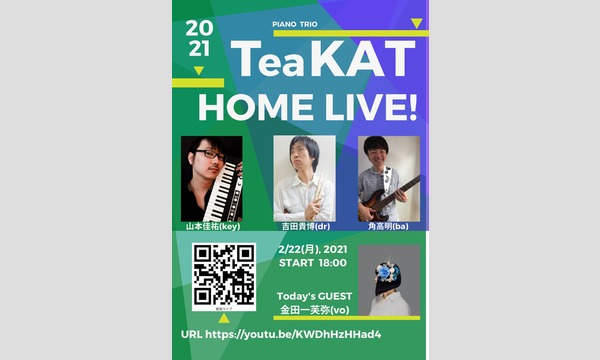 Tea KAT with Friend 「Home Live」guest 金田一芙弥 イベント画像1