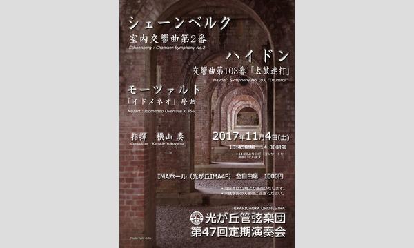 光が丘管弦楽団 第47回定期演奏会 in東京イベント