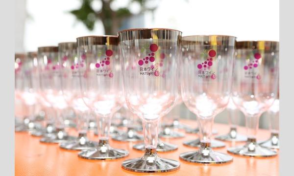 日本ワインMATSURI祭 プレミアムセミナー~高級ワインを飲み比べしよう~ イベント画像1