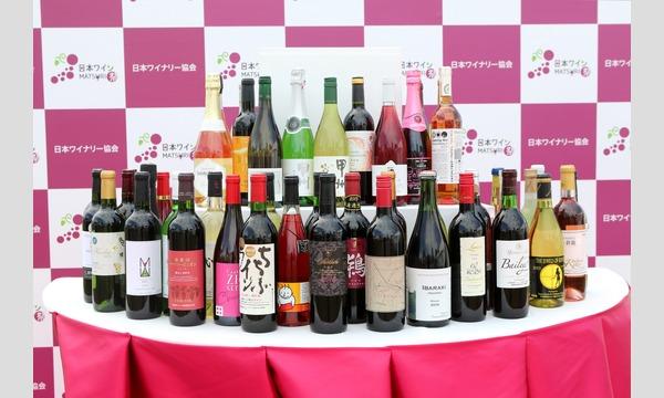日本ワインMATSURI祭 プレミアムセミナー~高級ワインを飲み比べしよう~ イベント画像2