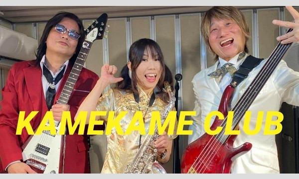 KAMEKAME CLUB配信ライブ イベント画像1