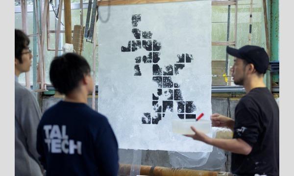 GO FOR KOGEI STUDIO TOUR 滝製紙所【大紙漉き見学】 イベント画像3