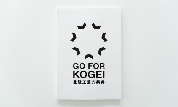北陸工芸の祭典 「GO FOR KOGEI 2021」 イベント画像1