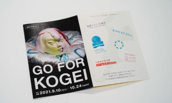 北陸工芸の祭典 「GO FOR KOGEI 2021」 イベント画像2