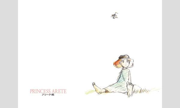 《片渕須直監督×スタジオ4゜C特集》劇場公開20周年記念『アリーテ姫』/『土方歳三 白の軌跡』上映会 イベント画像1