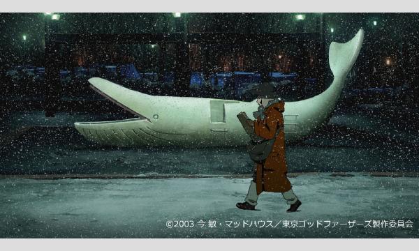 今 敏監督追悼上映会『東京ゴッドファーザーズ』 イベント画像2