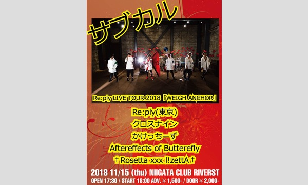【11/15】Re:ply LIVE TOUR 2018「WEIGH ANCHOR」【新潟・CLUB RIVERST】 イベント画像2