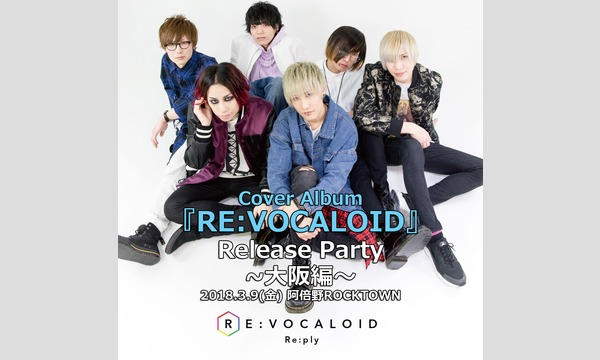 Re:ply Cover Album『RE:VOCALOID』Release Party ~大阪編~2部 イベント画像1