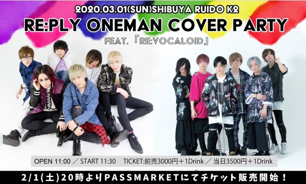 Re:ply ONEMAN COVER PARTY~feat.「RE:VOCALOID」~ イベント画像1