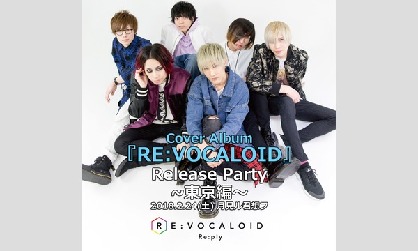 Re:ply Cover Album『RE:VOCALOID』Release Party ~東京編~ イベント画像1