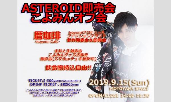 Re:plyのASTEROID即売会&こよみんオフ会イベント