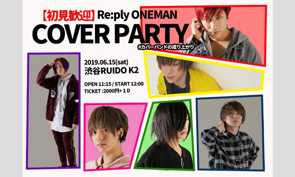 【初見歓迎】Re:ply ONEMAN COVER PARTY #カバーバンドの成り上がり イベント画像1
