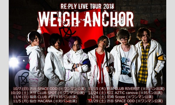 【11/4】Re:ply LIVE TOUR 2018「WEIGH ANCHOR」【福島・CLUB #9】 イベント画像1