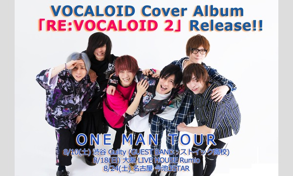 Re:plyの【8/18】「RE:VOCALOID 2」Release ONE MAN TOUR【大阪】イベント