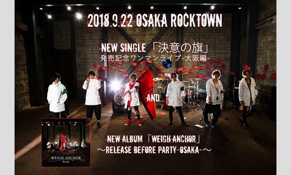 New Single『決意の旗』発売記念ワンマンライブ-大阪編- イベント画像1