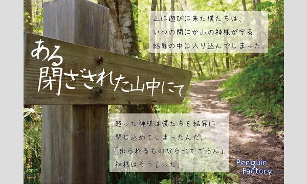 【ナゾトキテーマパーク2017】Penguin Factory 公演予約チケット in大阪イベント
