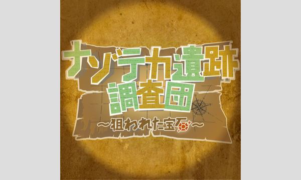 【ナゾトキテーマパーク2017】謎解きギルド BABEL 公演予約チケット in大阪イベント