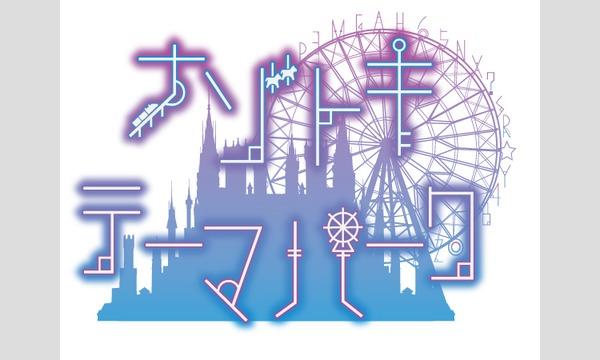 ナゾトキテーマパーク2017 入園パスポート in大阪イベント