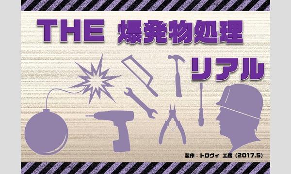 【ナゾトキテーマパーク2017】トロヴィ工房 公演予約チケット in大阪イベント