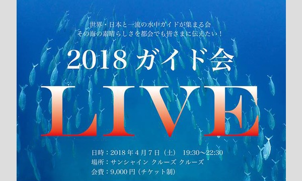 2018 ガイド 会LIVE イベント画像1