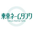 東京ネームタンクのイベント