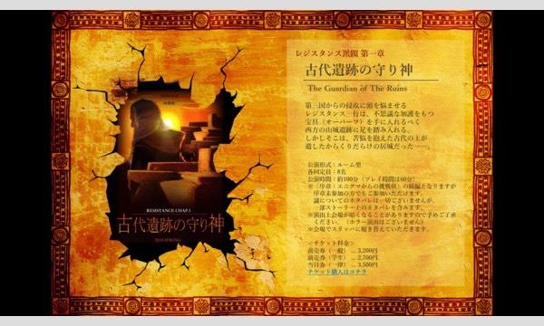 体験型謎解きRPG『リビルド - 再構築 - 』レジスタンス第一章:古代遺跡の守り神 イベント画像1
