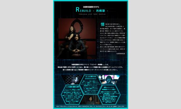体験型謎解きRPGイベント『リビルド - 再構築 - 』序章:エニグマからの挑戦状 イベント画像2
