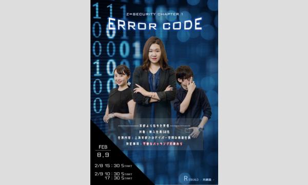 体験型謎解きRPG『リビルド -再構築-』Z=SECURITY第一章 「ERROR CODE」 イベント画像1