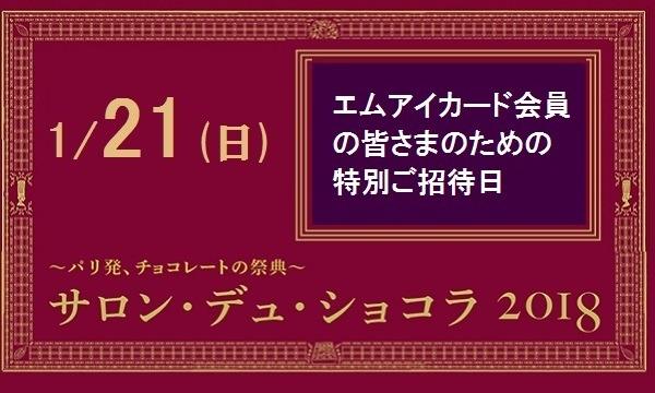2018/1/21(日)サロン・デュ・ショコラ2018東京会場 時間帯別入場チケット イベント画像1
