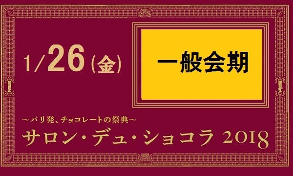 2018/1/26(金)サロン・デュ・ショコラ2018東京会場 時間帯別入場チケット イベント画像1