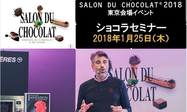 1/25(木)サロン・デュ・ショコラ2018 東京会場イベント ショコラセミナー イベント画像1