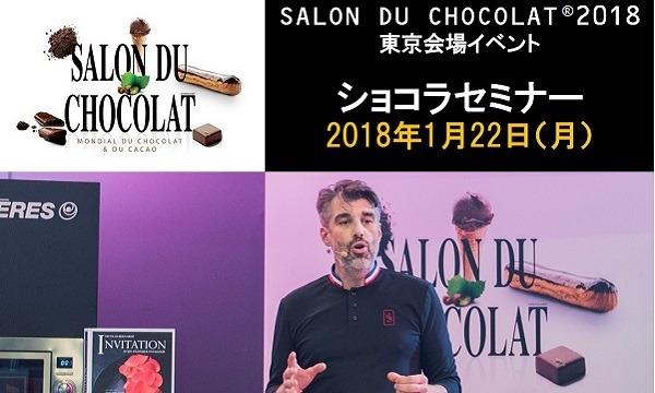 1/22(月)サロン・デュ・ショコラ2018 東京会場イベント ショコラセミナー イベント画像1