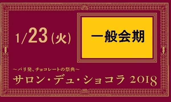 2018/1/23(火)サロン・デュ・ショコラ2018東京会場 時間帯別入場チケット イベント画像1