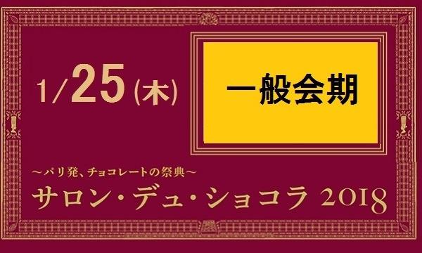 2018/1/25(木)サロン・デュ・ショコラ2018東京会場 時間帯別入場チケット イベント画像1