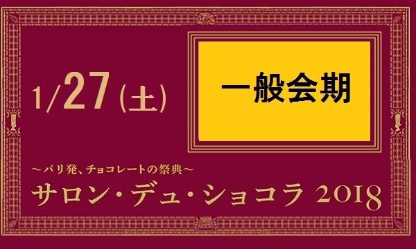2018/1/27(土)サロン・デュ・ショコラ2018東京会場 時間帯別入場チケット