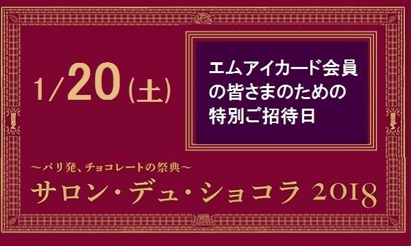 2018/1/20(土) サロン・デュ・ショコラ2018東京会場 時間帯別入場チケット