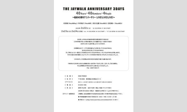 【2/23 昼公演】THE JAYWALK ANNIVERSARY 3DAYS イベント画像2