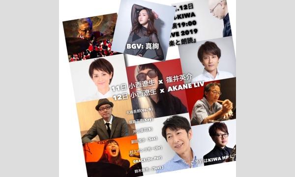 大嶋吾郎LIVE2019「音楽と朗読」 イベント画像1