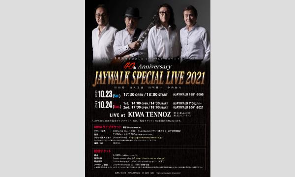 【10/24(日) -2nd- 】40th Anniversary JAYWALK Special Live 2021 イベント画像2