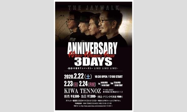 KIWA TENNOZの【2/22公演】THE JAYWALK ANNIVERSARY 3DAYSイベント