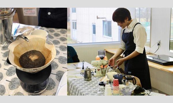 【3】おいしいコーヒーを楽しくいれて飲んでみる会(1/29) イベント画像1