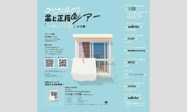 『盆と正月#4』 札幌 SOUND CRUE編 presented by ランチブレイク イベント画像1