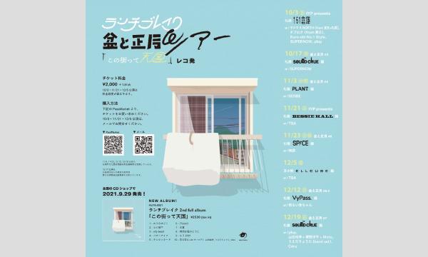 『盆と正月#5』 札幌 PLANT編 presented by ランチブレイク イベント画像1