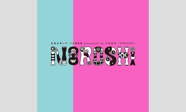 大学芸会のNOROSHI2021 予選1日目イベント