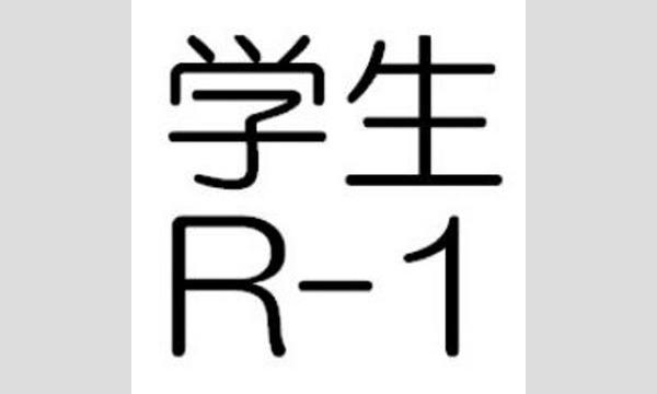 大学芸会の『学生R-1 2020』予選【ZOOM視聴券】イベント