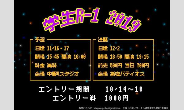 『学生R-1 2019』決勝戦【入場整理券】 イベント画像1