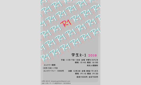 『学生R-1 2018』決勝戦【入場整理券】 イベント画像1