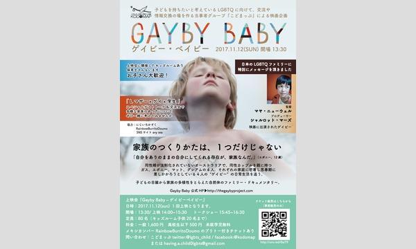 ゲイビーベイビー上映会&トークショー in東京イベント