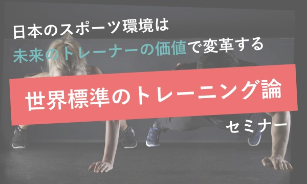 【2月9日開催】世界標準のトレーニング論セミナー イベント画像1