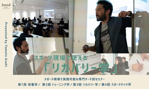 【5月25日開催!】スポーツ現場で使える「リカバリー学」セミナー イベント画像1